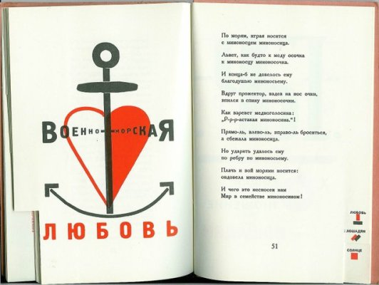 illustration-to-for-the-voice-by-vladimir-mayakovsky-1920-11